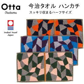 今治 タオル ハンカチ ハーフ 2つ折り Otta オッタ ジオメトリック 日本製