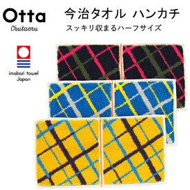 今治 タオル ハンカチ ハーフ 2つ折り Otta オッタ シンプルチェック 日本製