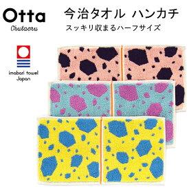 今治 タオル ハンカチ ハーフ 2つ折り Otta オッタ ストーン 日本製
