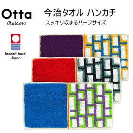 今治 タオル ハンカチ ハーフ 2つ折り Otta オッタ タイル柄 日本製