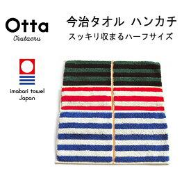 今治 タオル ハンカチ ハーフ 2つ折り Otta オッタ シマシマ 日本製