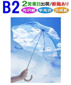 【B2】ポスター印刷〈フォト光沢紙・半光沢紙・合成紙〉2営業日目出荷【化粧断裁する】