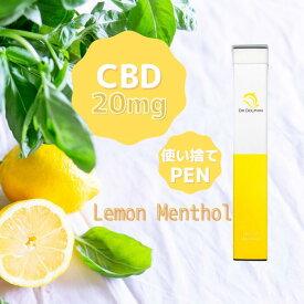 【Lemon Menthol(爽快レモン味)】超高濃度 CBD20mg配合 使い捨て CBDペン dr dolphin CBD使い捨て CBD使い捨てペン