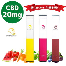 超高濃度 CBD 20mg配合 使い捨て CBDペン dr dolphin CBD使い捨て CBD使い捨てペン 【3種類】