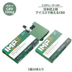 【送料無料】 【10本入】 IMP CBD Heatsticks - CBD 加熱式タバコ専用 ヒートスティック Dr Dolphin THC0% ニコチン・タール0% ヘンプメッズ クリスタル カンナビジオール カンナビノイド サプリメント フルスペクトラム THCフリー 粉末 CBDタバコ IQOS アイコス