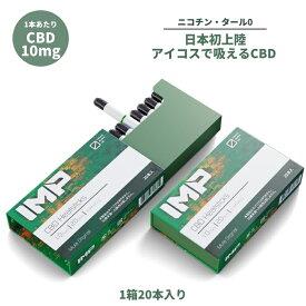 【送料無料】 【20本入】 IMP CBD Heatsticks - CBD 加熱式タバコ専用 ヒートスティック Dr Dolphin THC0% ニコチン・タール0% ヘンプメッズ たばこ カンナビジオール カンナビノイド サプリメント フルスペクトラム THCフリー 粉末 CBDタバコ IQOS アイコス 一箱