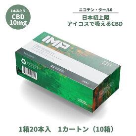 【今だけポイント10倍】 【1カートン(10箱)-1箱20本入】 IMP CBD Heatsticks - CBD 加熱式タバコ専用 ヒートスティック Dr Dolphin THC0% ニコチン・タール0% たばこ サプリメント フルスペクトラム THCフリー 粉末 CBDタバコ IQOS アイコス 10箱