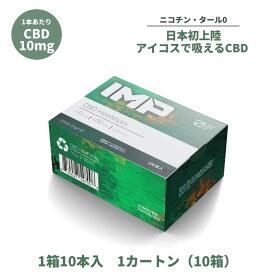 【今だけポイント10倍】【1カートン(10箱)-1箱10本入】 IMP CBD Heatsticks - CBD 加熱式タバコ専用 ヒートスティック Dr Dolphin THC0% ニコチン・タール0% たばこ サプリメント フルスペクトラム THCフリー 粉末 CBDタバコ IQOS アイコス 10箱