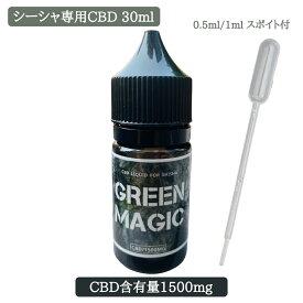 【送料無料】【シーシャ用CBD30ml 1本】【GREEN MAGIC】 1mlスポイト付き CBD 含有量1500mg SHISHA vape リキッド 高濃度 無香料 禁煙 フレーバー 水タバコ