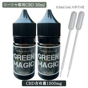 【送料無料】【シーシャ用CBD30ml 2本】【GREEN MAGIC】 1mlスポイト付き CBD 含有量1500mg SHISHA vape リキッド 高濃度 無香料 禁煙 フレーバー 水タバコ