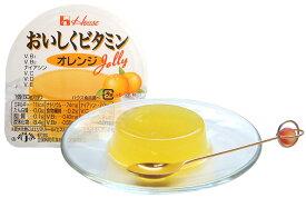ハウス食品株式会社おいしくビタミン ゼリー(オレンジ)60g【RCP】