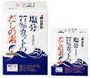 株式会社シマヤ 塩分調整商品塩分77%カットのだしの素 500g×2【RCP】
