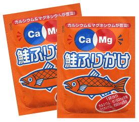 株式会社フードケアCa・Mg 鮭ふりかけ2.6g×10包
