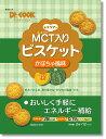 日清オイリオグループ株式会社効率よくエネルギー補給!MCT入りビスケット(かぼちゃ風味)2枚×12パック【RCP】