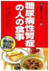 「糖尿病性腎症の人の食事」(女子栄養大学出版部)