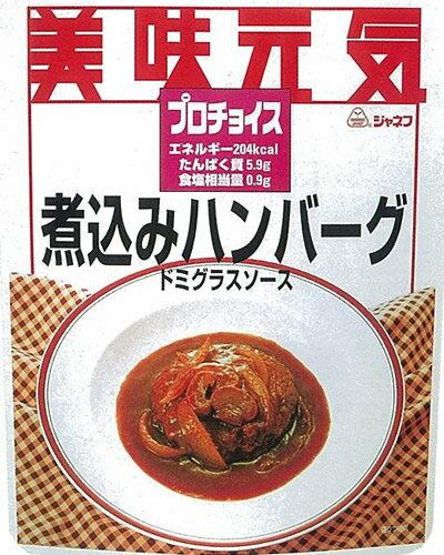 キューピー株式会社ジャネフプロチョイス美味元気煮こみハンバーグ ドミグラスソース150g【RCP】