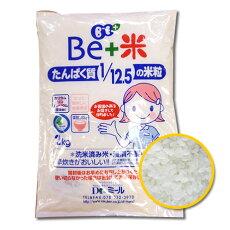 ●定期購入●Dr.ミールオリジナル・低タンパク米「Be米」2kg
