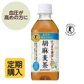 ●定期購入●サントリー 胡麻麦茶 350mlx24本 特定保健用食品 トクホ ゴマ麦茶