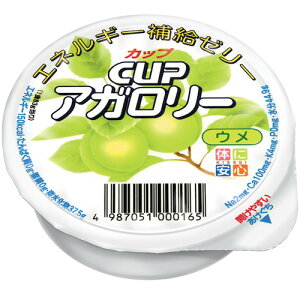 キッセイ薬品工業株式会社ビフィズス菌を増やすオリゴ糖入Cupアガロリー 梅 83g【RCP】