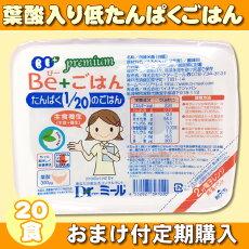 ●定期購入●Dr.ミールオリジナル。タンパク質20分の1。リン・カリウム控えめ!美味しい低タンパクごはん「Beごはん」葉酸300μg入り