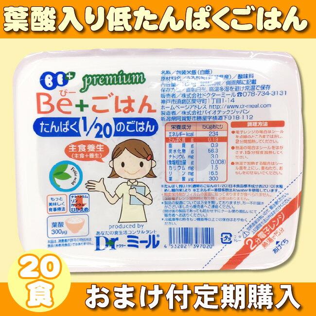 【お米と水にこだわって更に美味しくなりました♪】●定期購入●Dr.ミールオリジナル。たんぱく質20分の1。美味しい低たんぱくごはんプレミアム Beごはん 葉酸300μg入(150gx20食入)【タンパク質カット】【低タンパク】【低蛋白】【低たんぱく】【RCP】