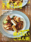 「栄養と料理」年間購読