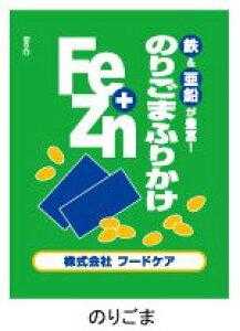 株式会社フードケアFe+Znふりかけのりごま 3g×10袋