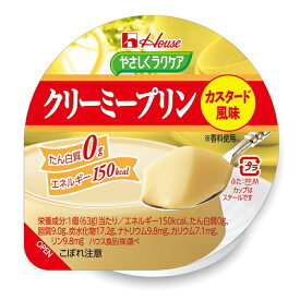 ハウス食品株式会社やさしくラクケアクリーミープリンカスタード風味 63gx12個セット【RCP】