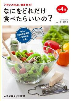 バランスのよい食事ガイドなにをどれだけ食べたらいいの?第3版