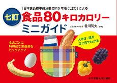 七訂食品80キロカロリーミニガイド