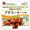 石井食品株式会社いっしょがいいね「プチミート トマト味」(100g・固形量10粒=55g)1袋【RCP】
