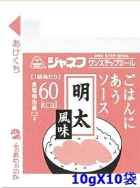 キューピー株式会社ジャネフ ワンステップミールごはんにあうソース 明太風味(10gx10袋)【RCP】