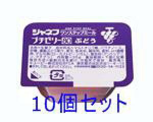 キューピー株式会社ジャネフ ワンステップミールプチゼリー80 ぶどう 10個セット【RCP】