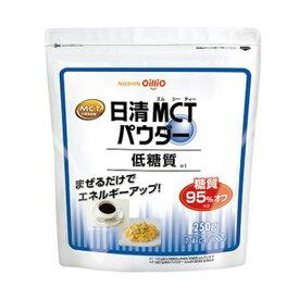 日清オイリオグループ株式会社日清MCTパウダー 低糖質 250g 食物繊維配合