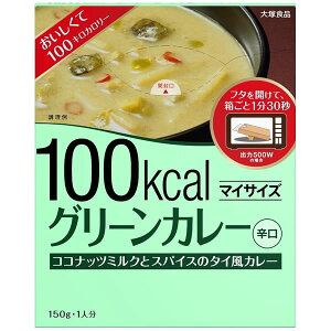 大塚食品株式会社100kcalマイサイズグリーンカレー