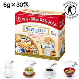大塚製薬 賢者の食卓 ダブルサポート 6g×30包難消化性デキストリン 減塩 脂肪吸収抑制