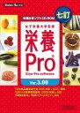 栄養計算ソフトCD-ROM栄養Pro Ver.3.00(栄養プロ)【RCP】