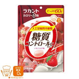 ラカントカロリーゼロ飴 60g いちごミルク キャンディ