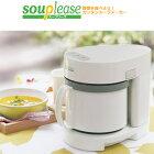 エッセンスースープメーカー<ゼンケン:野菜スープメーカースープリーズ