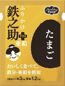Health food co., Ltd. sprinkle Tetsunosuke egg 3 g x 10 bags