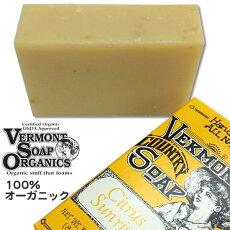 ニガキ株式会社ハーブを使った自然派石鹸バーモントソープシトラス