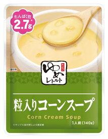 キッセイ薬品工業株式会社たんぱく質調整食品ゆめレトルト粒入りコーンスープ 140g 5個