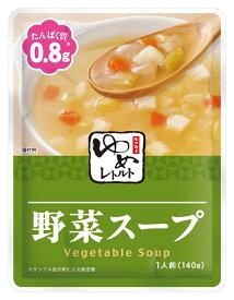 キッセイ薬品工業株式会社たんぱく質調整食品ゆめレトルト 野菜スープ 140g【RCP】