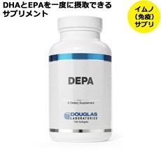【ダグラスラボラトリーズ】DEPA(DHA/EPA)100粒(イムノ)