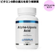 【ダグラスラボラトリーズ】アルファ-リポイックアシッド(αリポ酸・アルファリポ酸)60粒