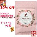 【初回限定30%off】Dr.MOCO乳酸菌生産物質サプリ【1〜3ヶ月分】 90粒