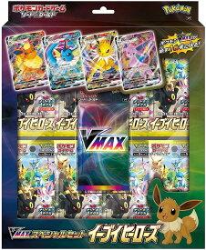 【6月1日入荷予定】ポケモンカードゲーム ソード&シールド VMAXスペシャルセット イーブイヒーローズ