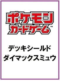 【9月24日発売】ポケモンカードゲーム デッキシールド ダイマックスミュウ