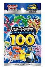 ポケモンカードゲーム ソード&シールド スタートデッキ100