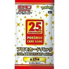 【プロモカードのみの販売です。】ポケモンカードゲーム ソード&シールド プロモカードパック 25th ANNIVERSARY edition (1パック)